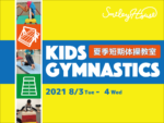 2021_summer_gym