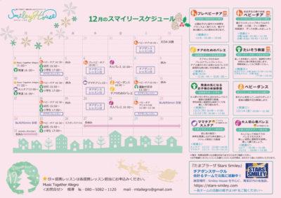 スマイリースケジュール12月-HP