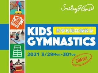 春季体操教室2021.Spring