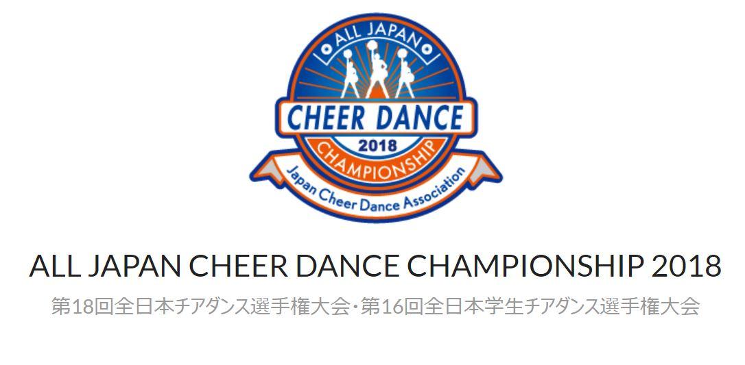 JCDA大会ロゴ