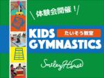 体操教室体験会