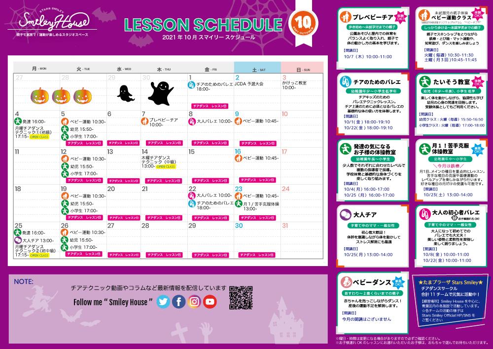 SH-Schedule-202110