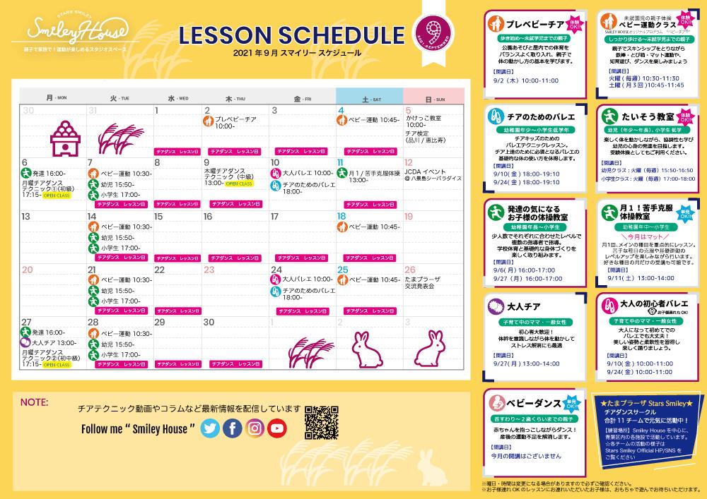 SH-Schedule2021-09