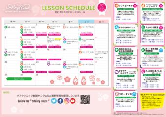 SH-schedule-202103