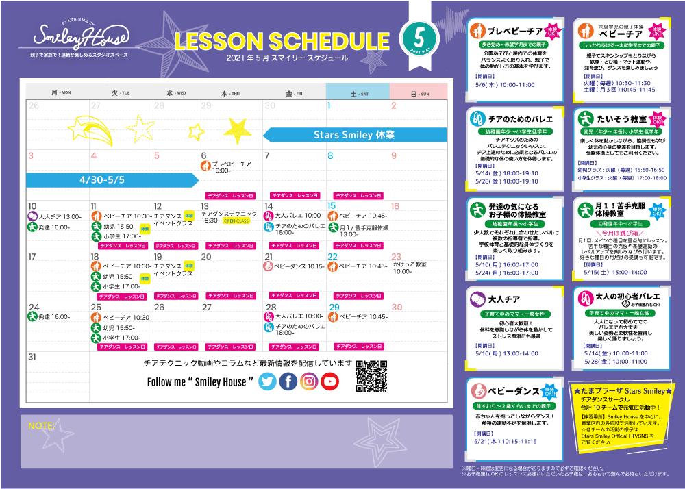 SH-schedule-202105