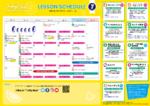 SH-schedule-202107