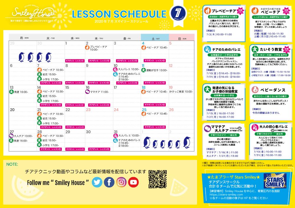 SH202007-schedule
