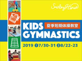夏季短期体操教室
