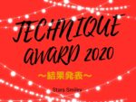 TECHNIQUEAWARD 結果発表