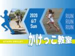 かけっこ-20200607