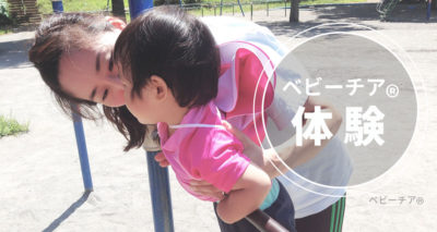 baby_cheer_taiken