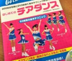 チア検定公式book