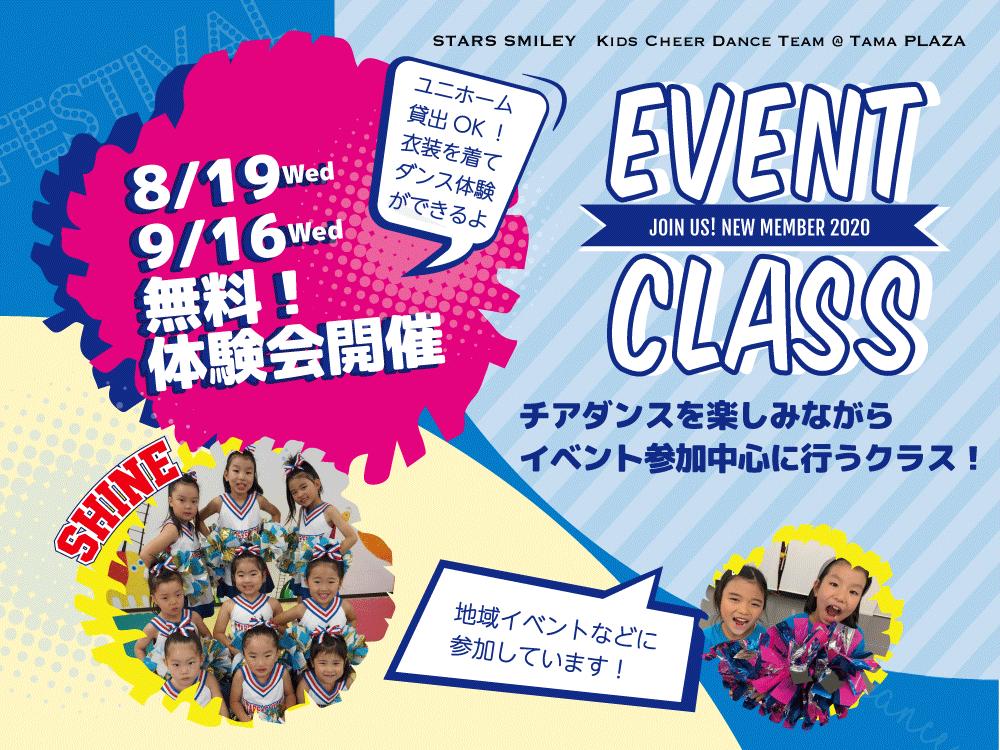 チアダンス イベントクラス無料体験会