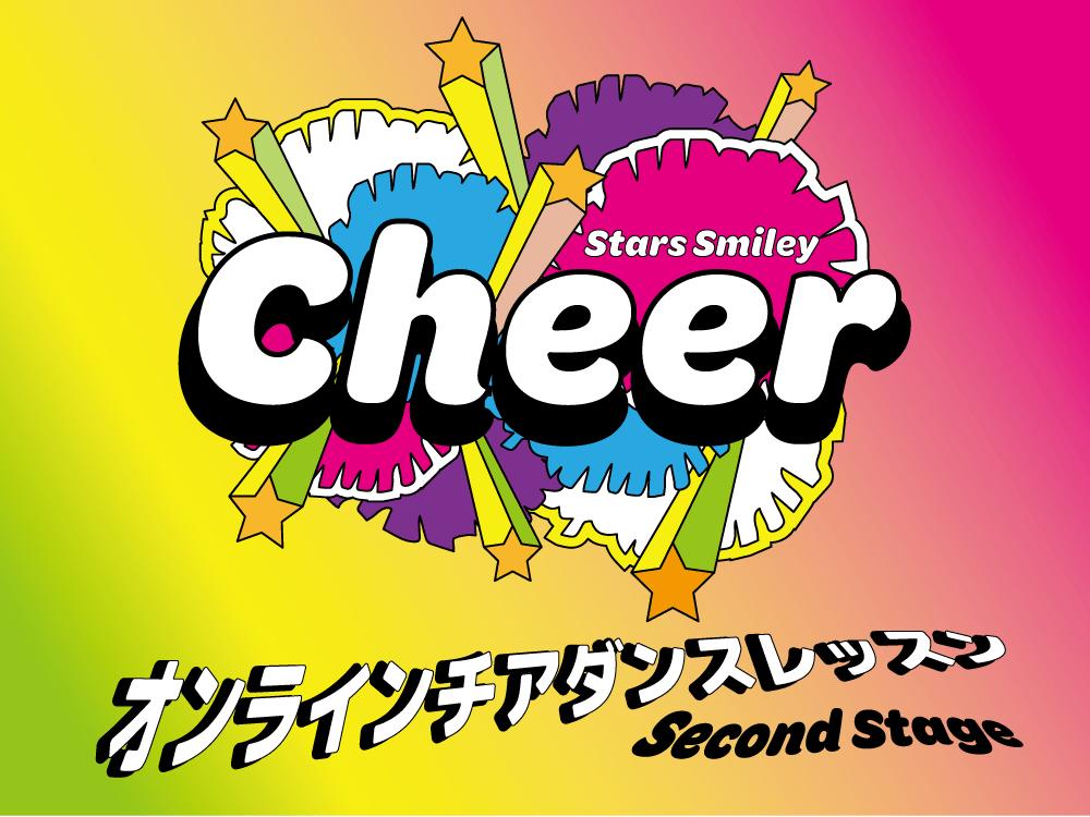 オンラインレッスン-Stars Smiley