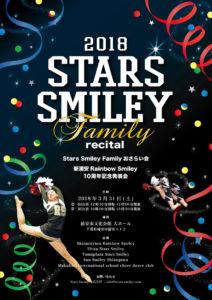おさらい会&新浦安RainbowSmiley10周年発表会のチラシ