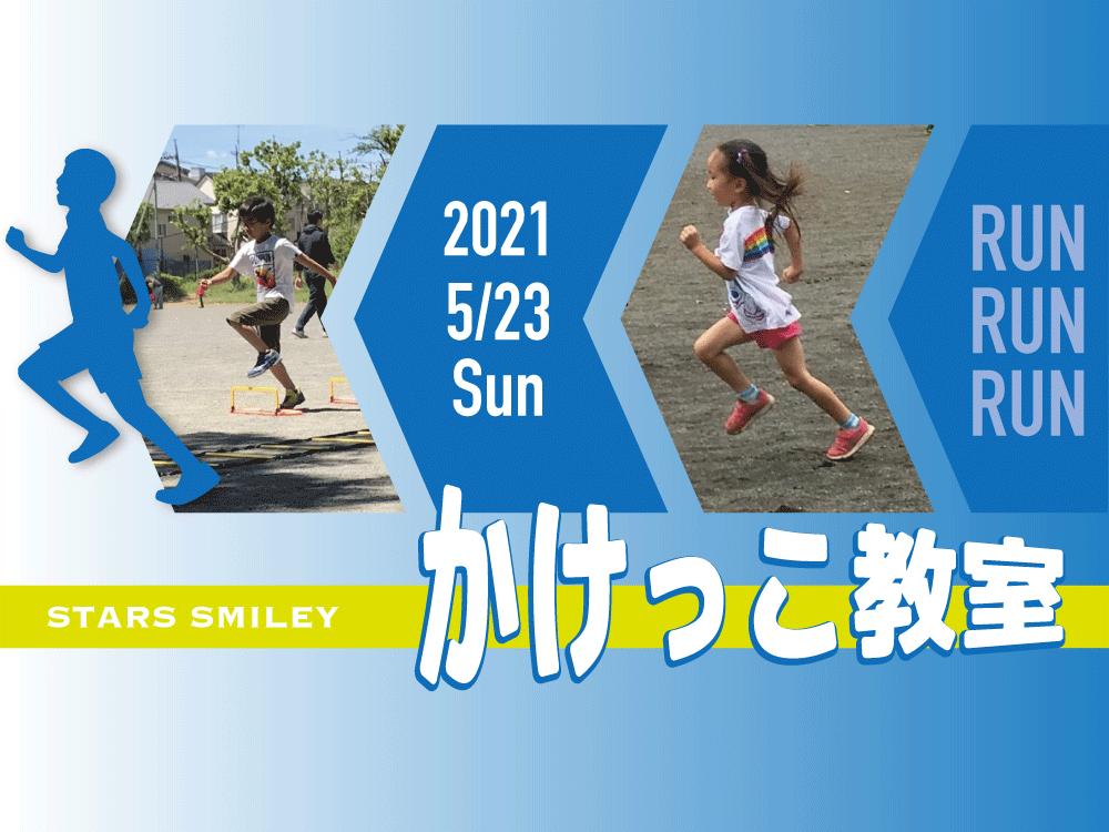 run-20210523