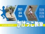 run-202106