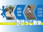 run-20210829