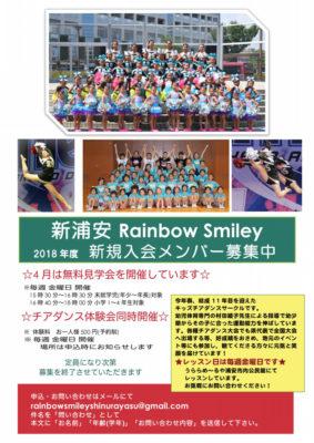新浦安 Rainbow Smiley新メンバー募集チラシ
