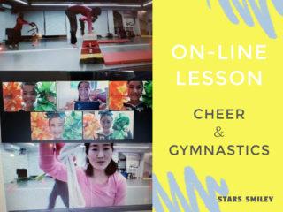 StarsSmiley オンラインチア&体操レッスン