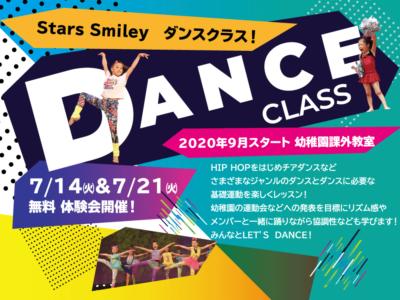 若葉幼稚園ダンスクラス
